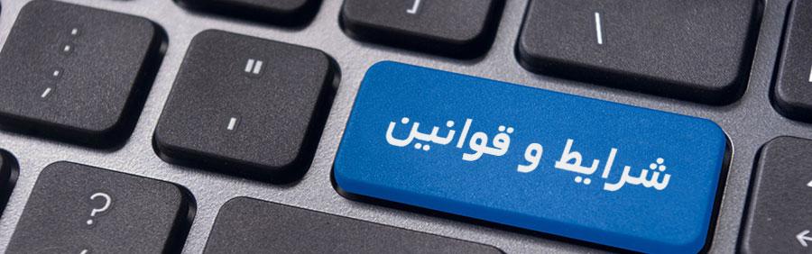 قوانین و مقررات سایت تتریسل