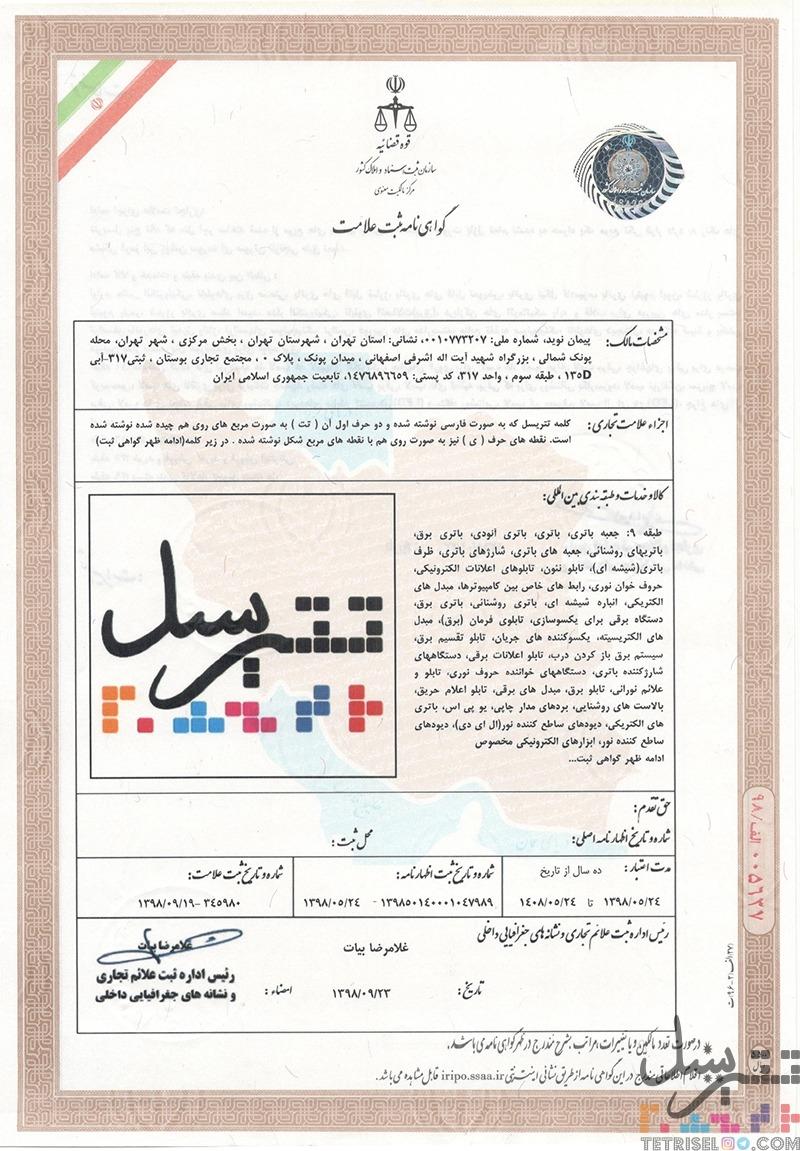 گواهی ثبت علامت تترییسل